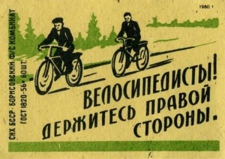 Спички СССР. Изображение № 16.