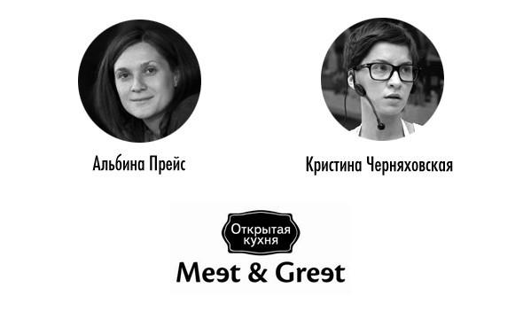 Meet & Greet: «Не нужно думать о прибыли». Изображение №2.