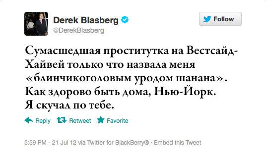 Максимальный ретвит: Дерек Бласберг, модный журналист и автор книги Classy. Изображение № 7.