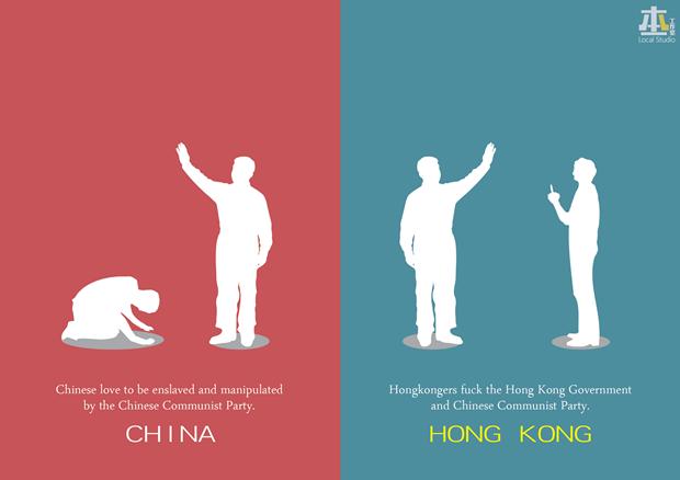 «Китайцы любят подчиняться и поддаваться Китайской коммунистической партии — Гонконгцы посылают к чёрту правительство Гонконга и ККП». Изображение № 8.
