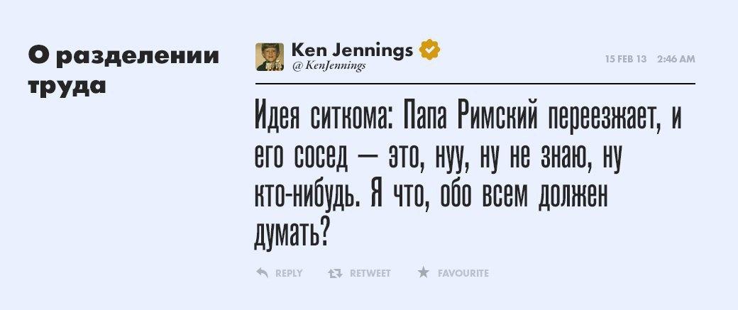 Кен Дженнингс, самый умный . Изображение № 6.