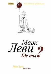 Марк Леви – сказки длявзрослых. Изображение № 3.