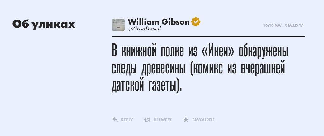 Уильям Гибсон,  писатель и отец киберпанка. Изображение № 2.