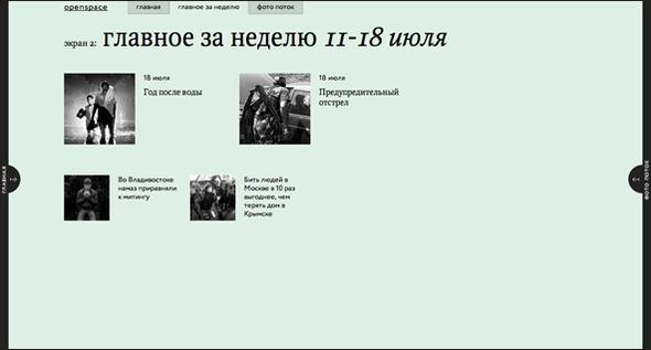 Открылся обновлённый сайт Openspace.ru. Изображение № 2.