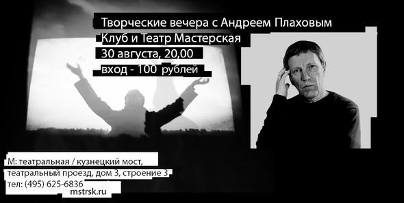 Творческие вечера с Андреем Плаховым. Изображение № 1.