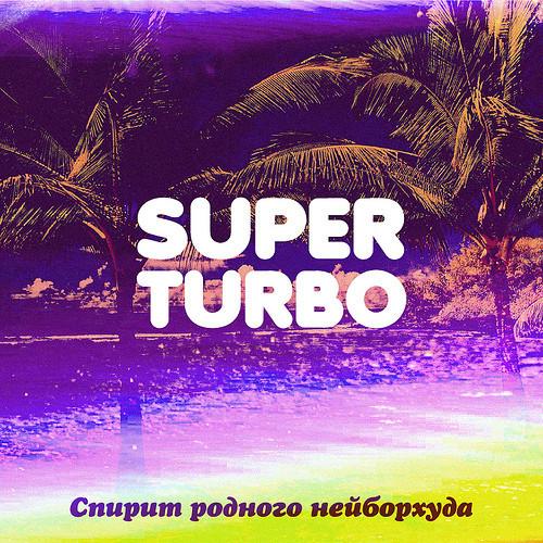Superturbo: Спирит родного нейборхудаEP. Изображение № 2.