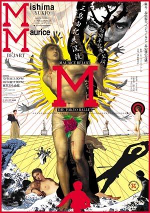 Блистательный японский график 70-х Tadanori Yokoo. Изображение № 7.