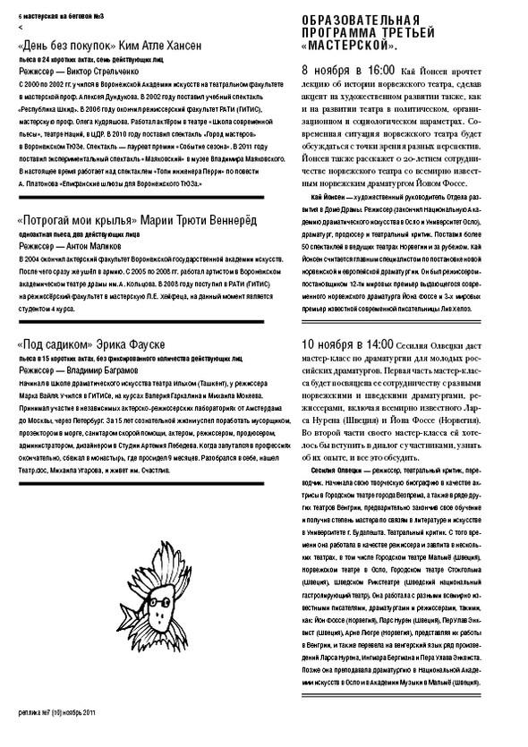 Реплика 10. Газета о театре и других искусствах. Изображение № 6.