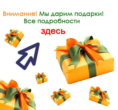 Amato-shop.ru дарит подарки!. Изображение № 1.