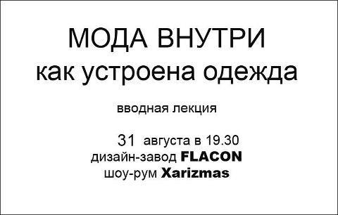 Лекция первого fashion-блоггера Светланы Падериной в Xarizmas. . Изображение № 1.