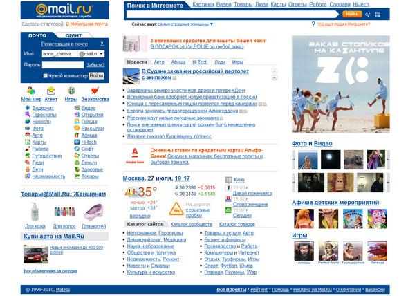 Топ-5 самых посещаемых сайтов Рунета. Изображение № 4.