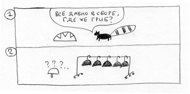 ЕНОТ. Культовый (?!) комикс о грибах, гомосексуализме и гипноэскарго. Изображение № 8.