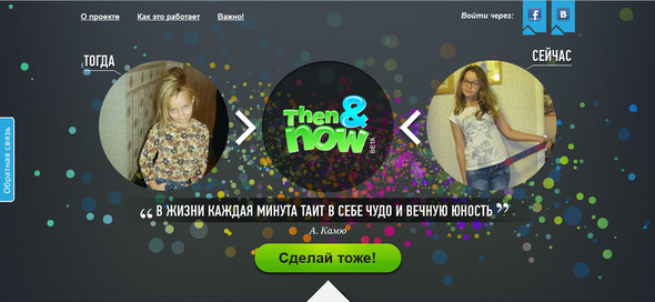 Then & Now - Прошлое в Настоящем. Изображение №3.