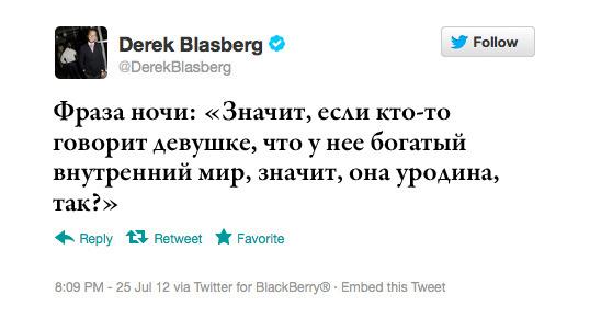 Максимальный ретвит: Дерек Бласберг, модный журналист и автор книги Classy. Изображение № 10.