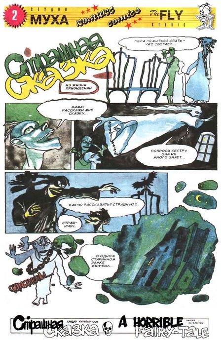 Журнал Муха – комиксы вРоссии 90-х. Изображение № 1.