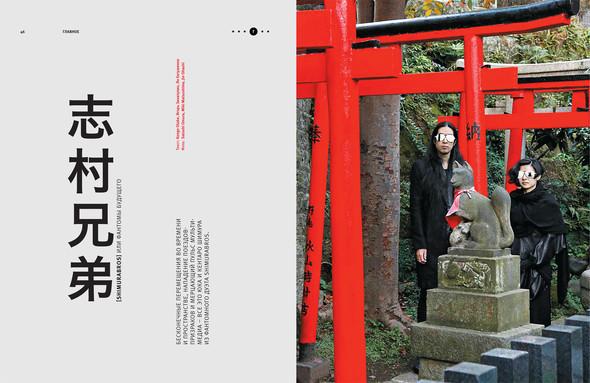 Хулиган. Tokyo Issue. Изображение № 2.