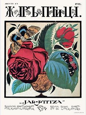 Чему эмигрантская пресса 1920-х годов учит современных дизайнеров. Изображение № 17.