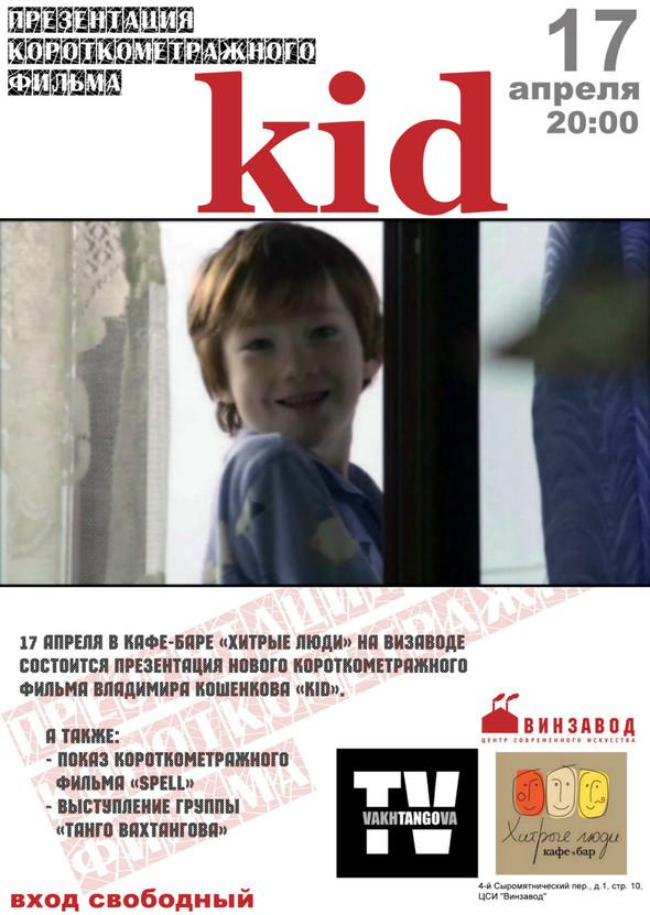 """Презентация короткометражного фильма """"kid"""". Изображение № 1."""
