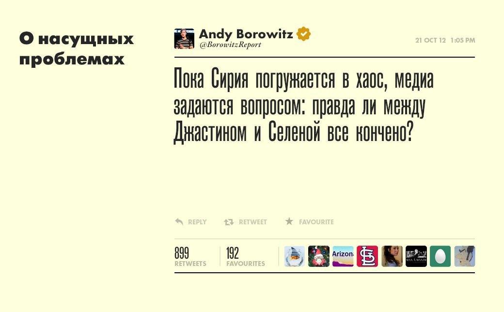 ЭндиБоровитц,журналист ивыдумщик . Изображение № 15.