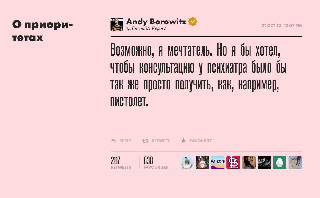 ЭндиБоровитц,журналист ивыдумщик . Изображение №14.