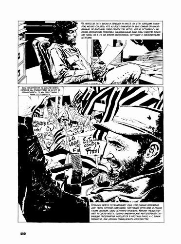 Графический роман ожизни ЧеГевары. Изображение № 5.