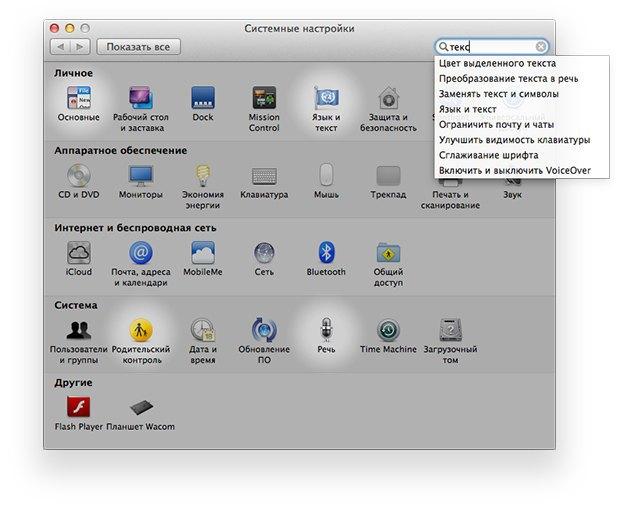 10 незаметных интерфейсных решений компании Apple. Изображение № 3.