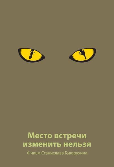 Минимализм по-русски: 20 постеров к отечественным фильмам. Изображение № 9.