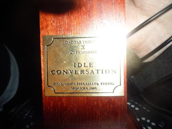 Колонка Idle Conversation, выпуск 7. Изображение № 6.