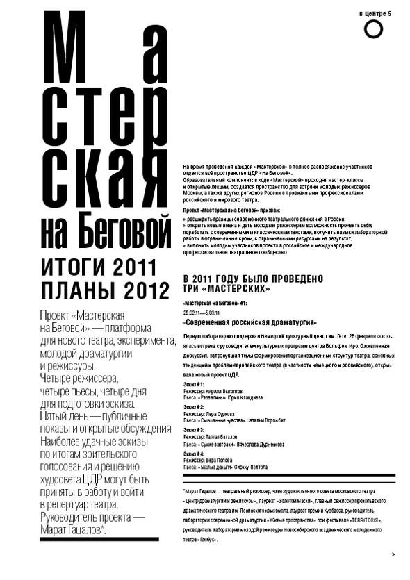 Реплика 12. Газета о театре и других искусствах. Изображение № 5.