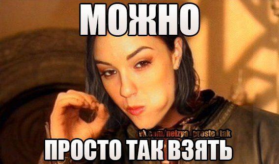 Мемы 2012. Изображение №30.