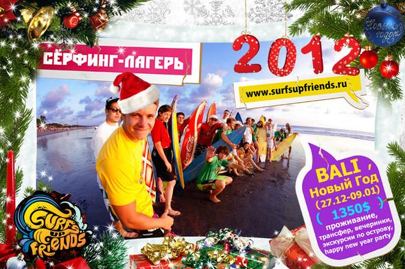 SurfsUpFriends - Новогодний серф-лагерь на Бали. Изображение № 1.