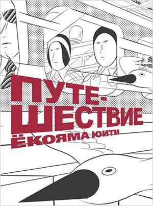 38 главных комиксов весны на русском . Изображение № 11.
