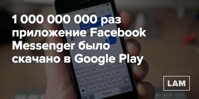 Число дня: сколько раз в Google Play загрузили Messenger . Изображение № 1.