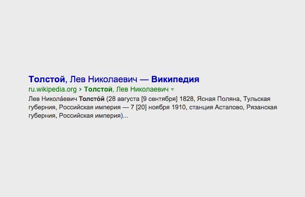 Интерфейсные решения «Яндекс.Поиска», которые вы не замечаете. Изображение № 12.