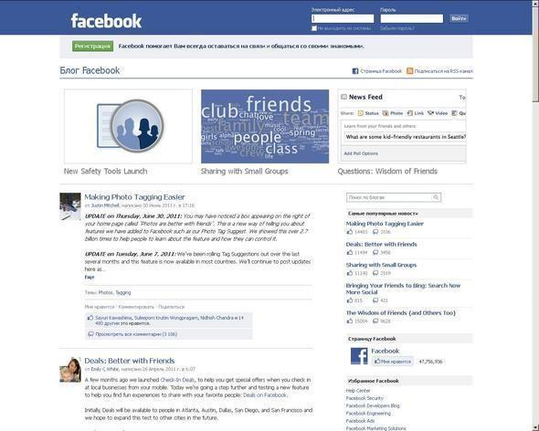 The Facebook Blog. Изображение № 3.