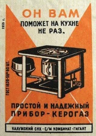 Спички СССР. Изображение № 2.