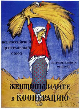 Образ русской женщины XXвека. Изображение № 2.