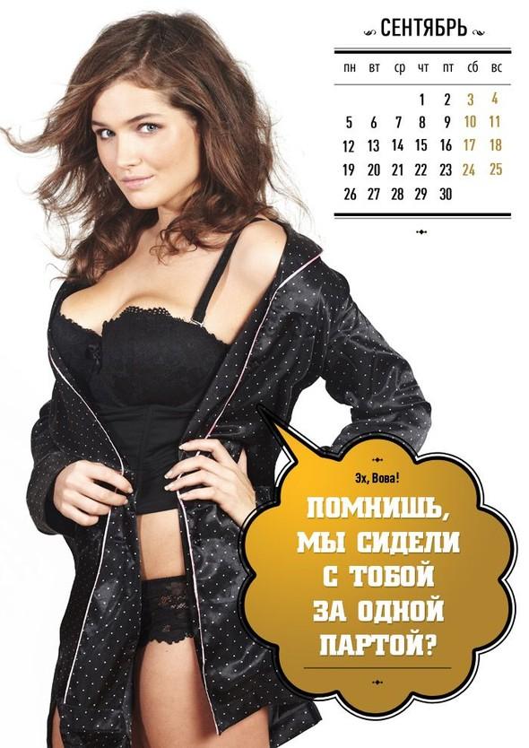 Календарные войны. Изображение № 55.