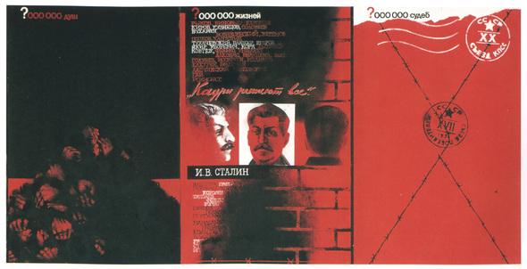 Искусство плаката вРоссии 1884–1991 (1991г, часть 9-ая). Изображение № 14.