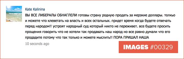 Тролль на один день: Как я учился любить Путина в интернете. Изображение № 7.