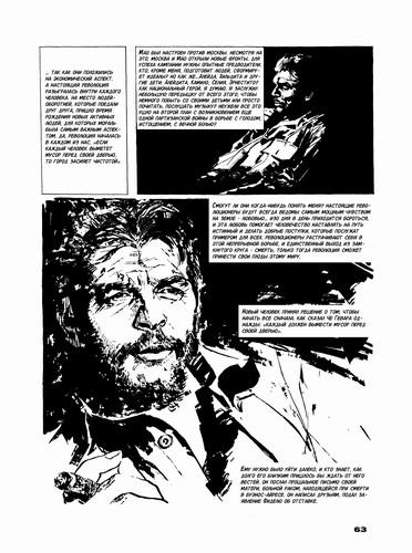 Графический роман ожизни ЧеГевары. Изображение № 6.