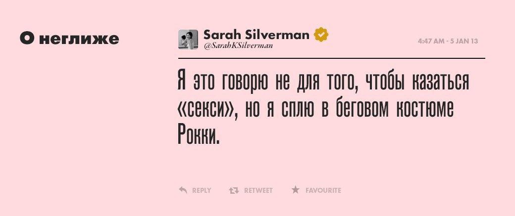 Сара Сильверман,  смешная девчонка. Изображение № 9.