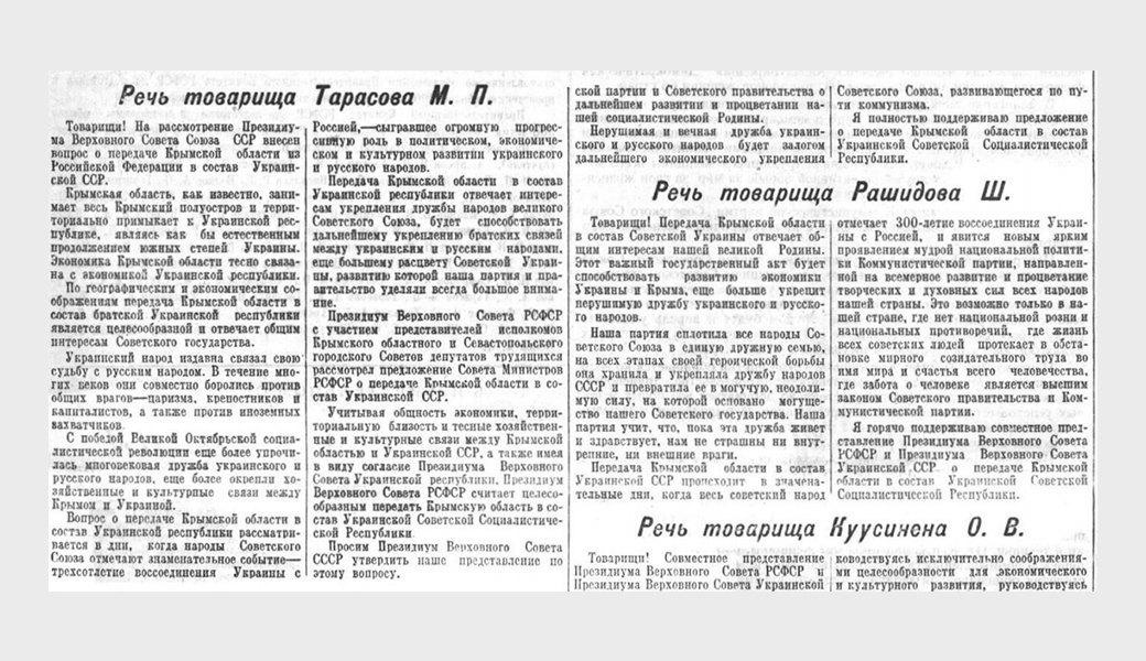 Как писали в советских газетах о присоединении Крыма к Украине. Изображение № 8.