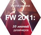 Изображение 15. Вика Газинская — об итогах сезона FW 2011.. Изображение № 15.