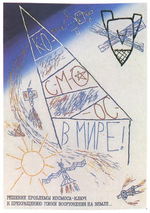 Искусство плаката вРоссии 1884–1991 (1991г, часть 3-я). Изображение № 14.