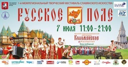 Самый большой хор в мире на фестивале «Русское поле» в Коломенском. Изображение № 1.