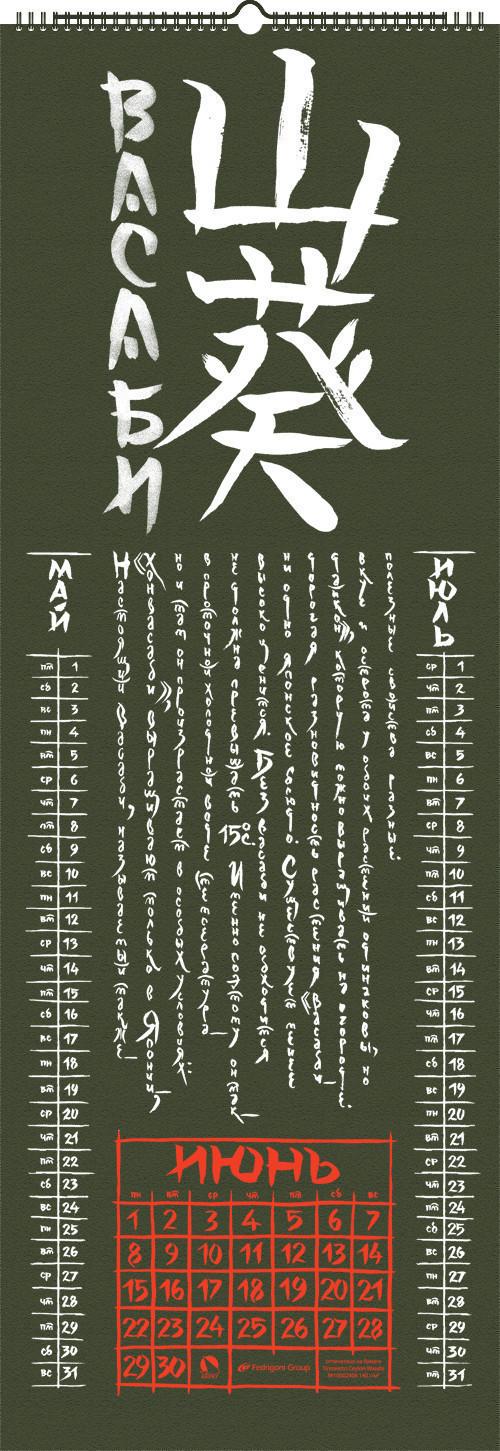 Календарь «Берег». Изображение № 7.