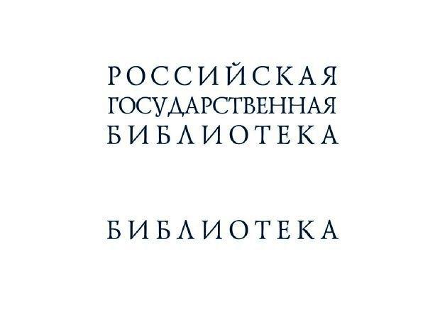 Редизайн: Российская государственная библиотека. Изображение № 10.