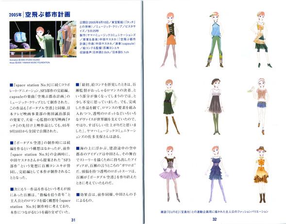Студия Гибли (Studio Ghibli). Изображение № 16.
