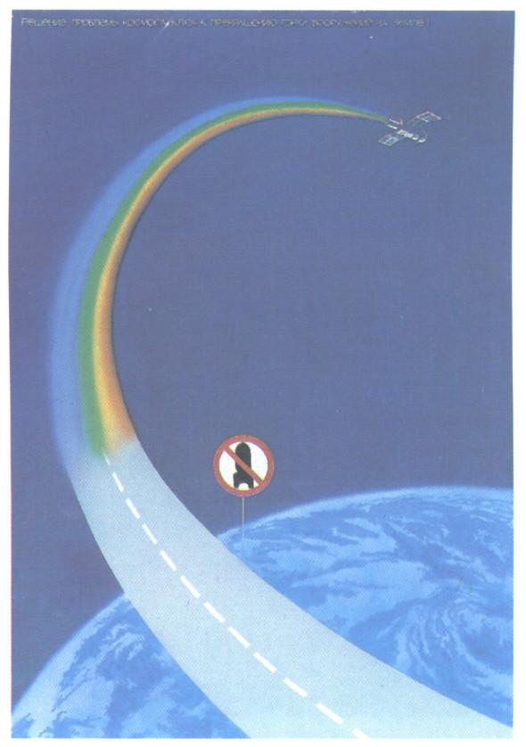 Искусство плаката вРоссии 1884–1991 (1985г, часть 3-я). Изображение № 20.
